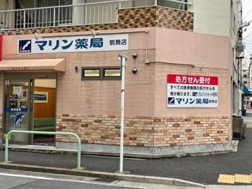 マリン薬局 鶴舞店の画像1