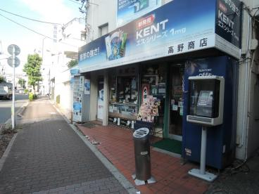 高野商店(たばこ屋)の画像1