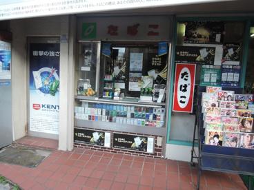高野商店(たばこ屋)の画像2