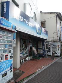高野商店(たばこ屋)の画像4