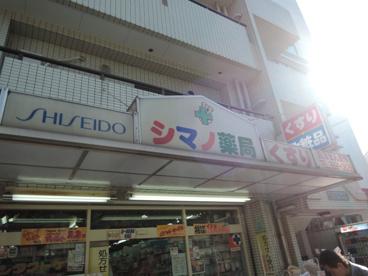 シマノ薬局の画像3