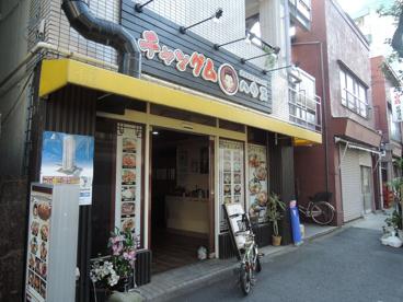 チャングムハウス(韓国料理)の画像1