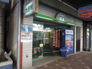 九里味テイクアウト(惣菜)の画像1