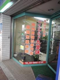 九里味テイクアウト(惣菜)の画像4
