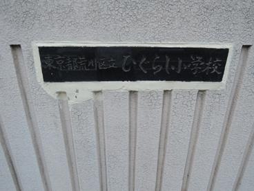 荒川区立 ひぐらし小学校の画像5