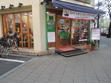 モスバーガー 日暮里店の画像4