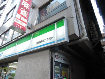ファミリーマート 西日暮里二丁目店の画像3