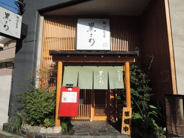 黒さわ(寿司)の画像1