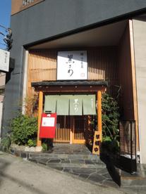 黒さわ(寿司)の画像4
