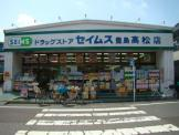 ドラッグセイムス豊島高松店