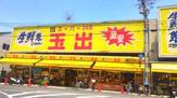 スーパー玉出 信太山店