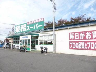 業務スーパー 東村山店の画像1