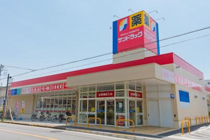 サンドラッグ 東村山店の画像1