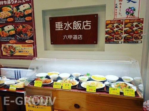 垂水飯店 六甲道店の画像