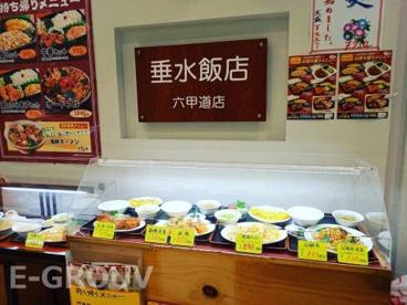 垂水飯店 六甲道店の画像1