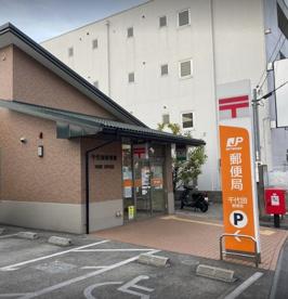 千代田郵便局の画像1