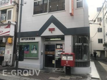 神戸元町郵便局の画像1