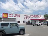 クスリ岩崎チェーン小月店