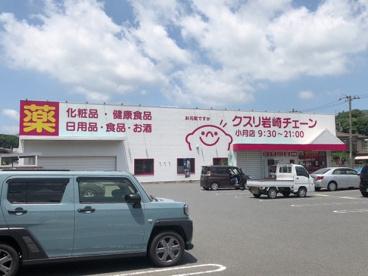 クスリ岩崎チェーン小月店の画像1