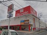 Olympic・ハイパーマーケット鎌ヶ谷店