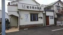 富士見台医院