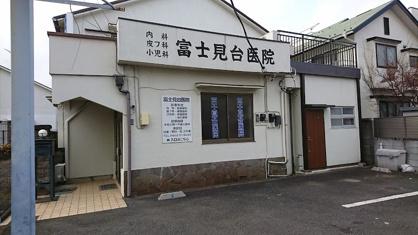 富士見台医院の画像1