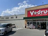 V・drug 内浜店
