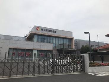 埼玉県信用金庫久喜支店の画像1