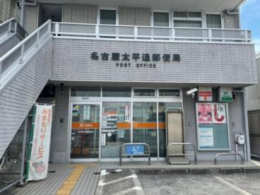 名古屋太平通郵便局の画像1