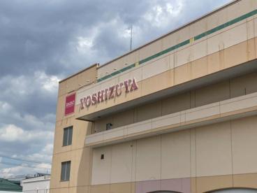ヨシヅヤ太平通り店の画像2