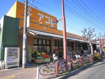 アコレ 高島平7丁目店