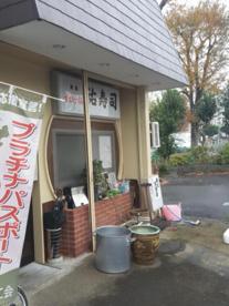祐寿司の画像1