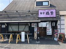 麺堂稲葉kukistyle