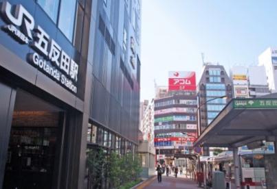 五反田駅の画像1