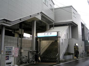杉田駅の画像1