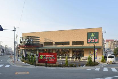 食品館アプロ 新森店の画像1