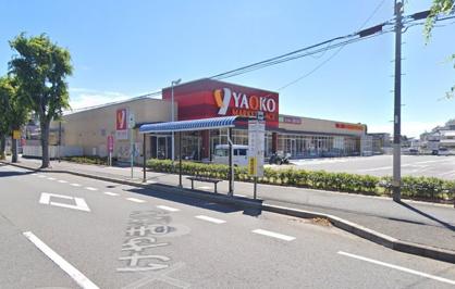 ヤオコー 千葉県 船橋三山店の画像1
