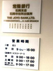 常陽銀行石岡市役所出張所の画像1