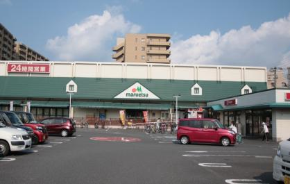 maruetsu(マルエツ) 東習志野店の画像1