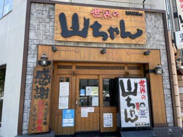 世界の山ちゃん 錦三大津店の画像1