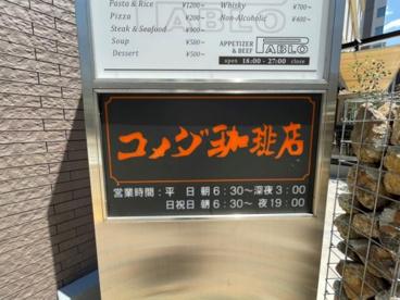 コメダ珈琲店 錦・伊勢町通店の画像1