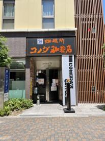コメダ珈琲店 錦・伊勢町通店の画像2