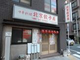 北京餃子房