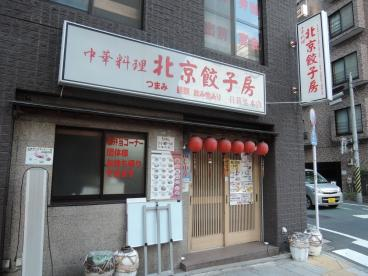 北京餃子房の画像1