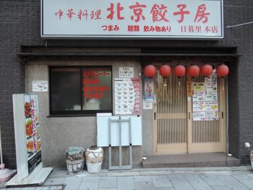 北京餃子房の画像2
