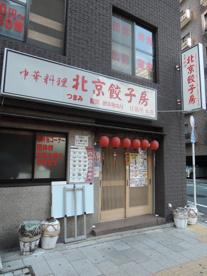北京餃子房の画像3