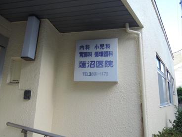 蓮沼医院の画像4