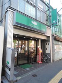 珈琲館 三河島店の画像1