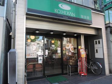 珈琲館 三河島店の画像3