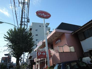 ジョナサン 東尾久店の画像1